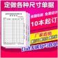 单据定做收据送货单二联销货清单销售三联点菜单订货单本定制印刷
